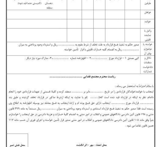 دادخواست فسخ قرارداد به علت تخلف از شرط و استرداد وجوه پرداختی با تامین خواسته