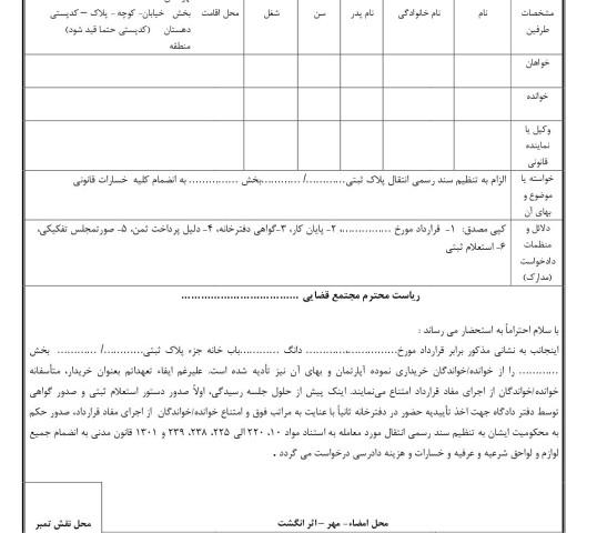 دادخواست الزام به تنظیم سند رسمی انتقال خانه