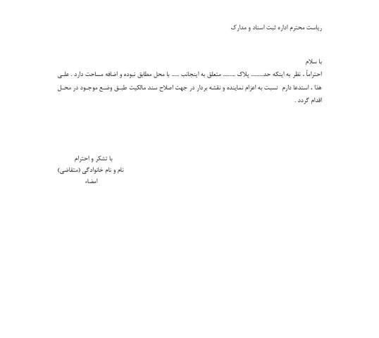 درخواست اصلاح حدود طبق ماده ۱۴۹ قانون ثبت