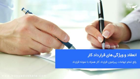 انعقاد و ویژگی های قرارداد کار ، کارگر - کارفرما (همراه با نمونه قرارداد کار)