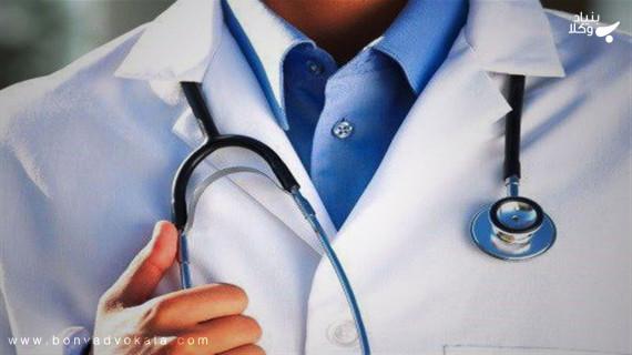 نحوه کارشناسی پزشکی قانونی در پرونده های قصور