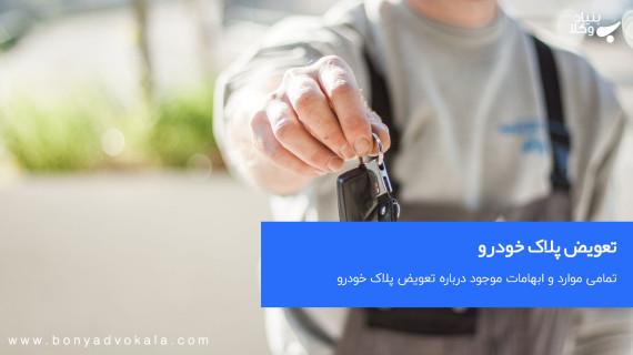 تعویض پلاک خودرو در زمان خرید و فروش
