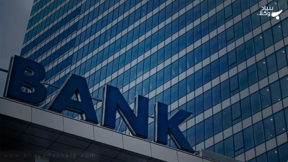 تفاوت دفتر و شعبه نمایندگی بانکهای خارجی