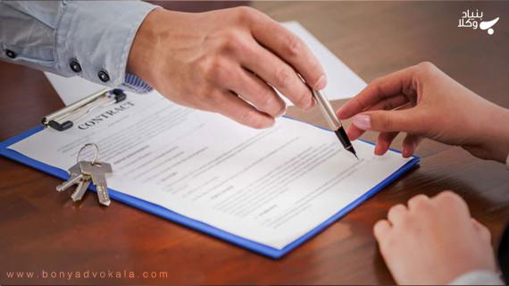 تمهیدات الزامی برای انعقاد عقد اجاره