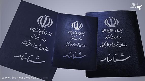 در قانون ایران چه نامهایی قابل تغییر هستند؟