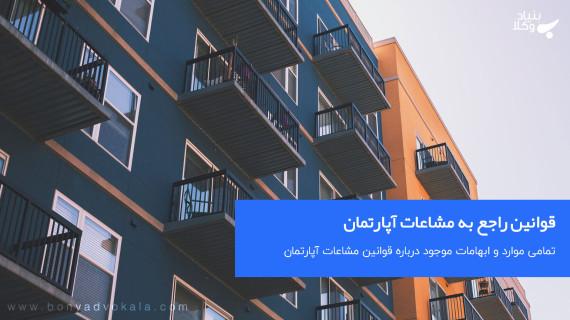 قوانین راجع به مشاعات آپارتمان و آپارتمان نشینی
