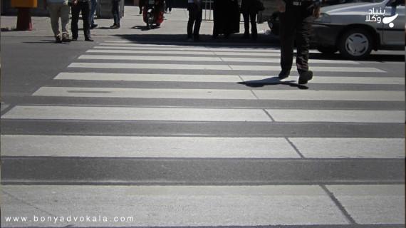 بررسی تعلق دیه به عابر پیاده مقصر