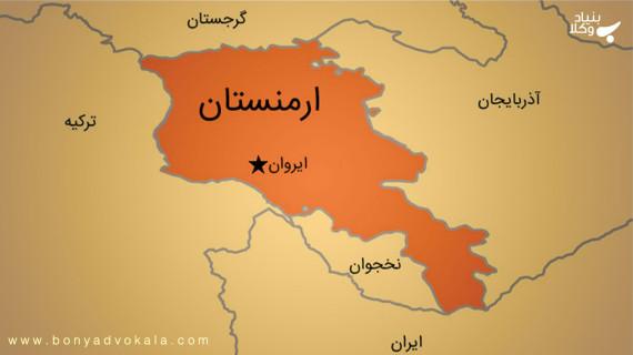 استخدام کارمند و میزان حقوق کارمند در ارمنستان
