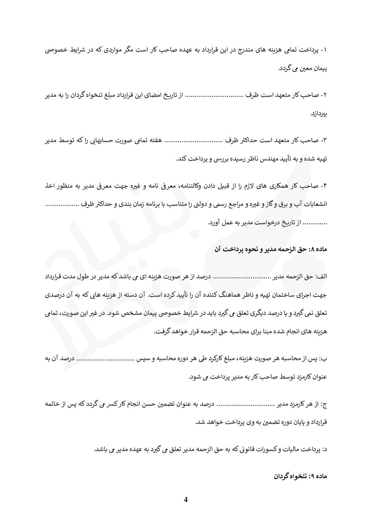 قرارداد اجرای عملیات ساختمان