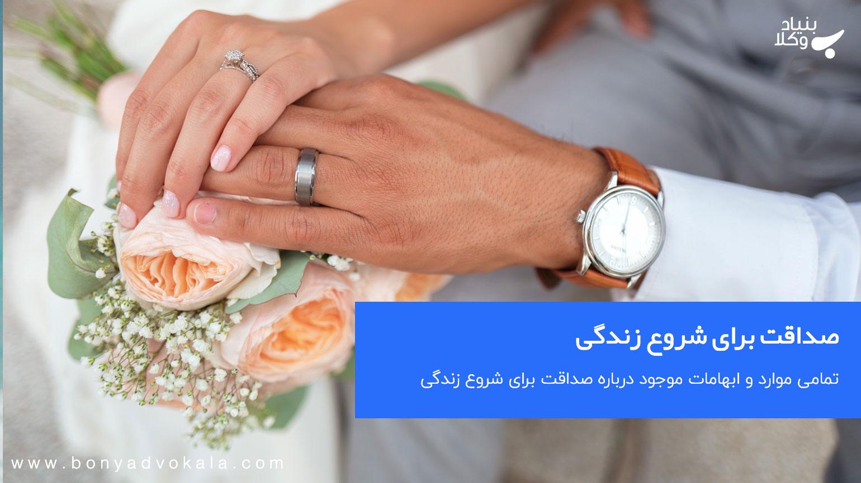 صداقت برای شروع زندگی مشترک