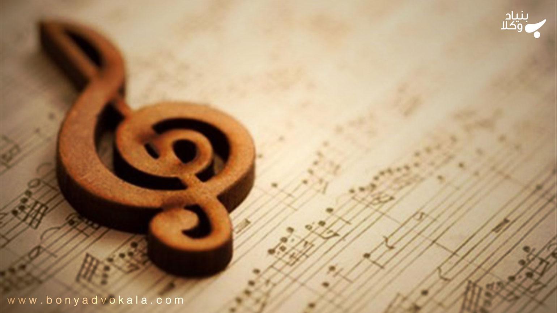 بررسی فقهی و حقوقی موسیقی