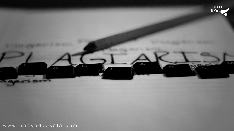 عواقب و مجازات سرقت ادبی چیست؟