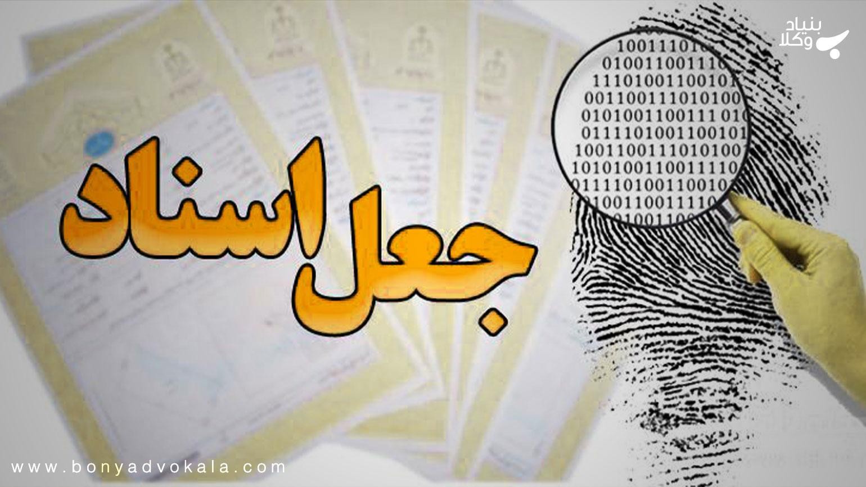 آنچه میبایستی درباره جعل در حقوق ایران بدانید