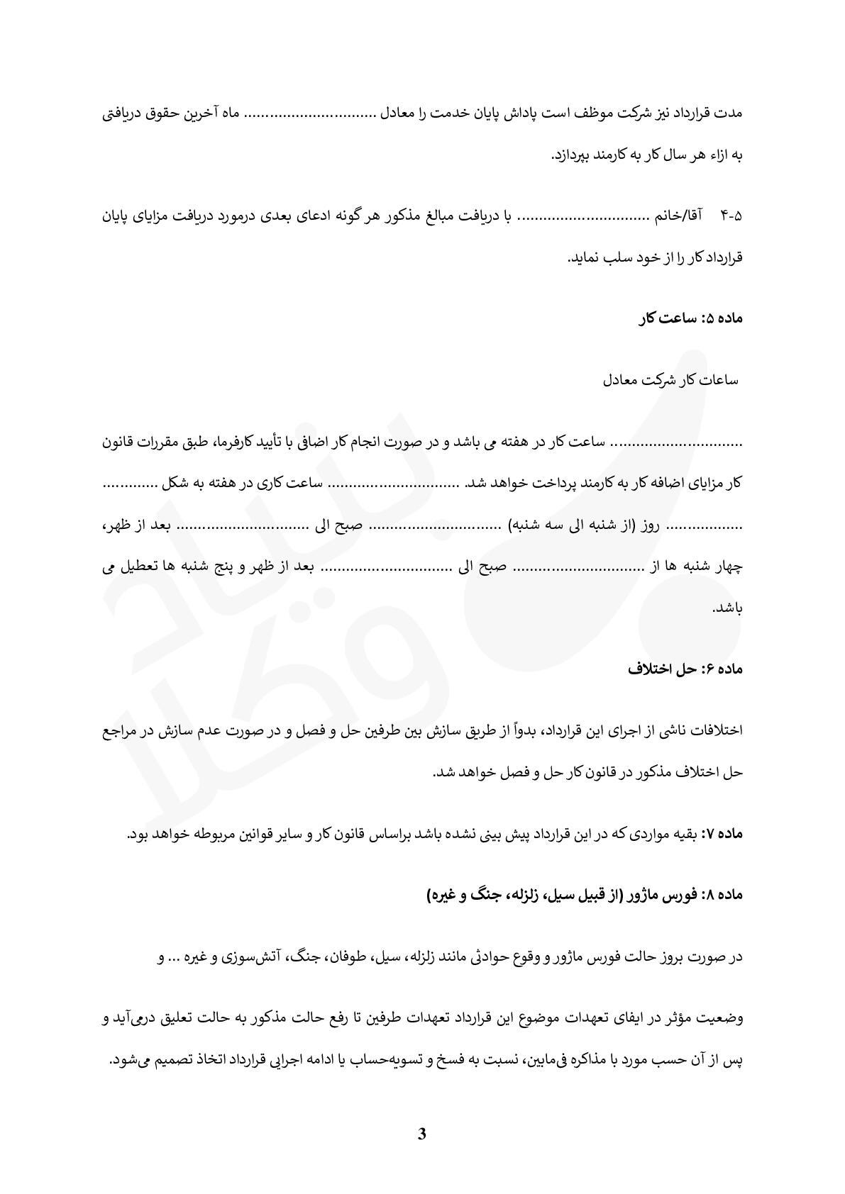 قرارداد کار بین کارفرما و کارمند