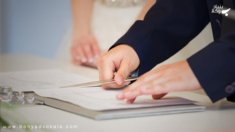 متن شروط عقدنامه ازدواج