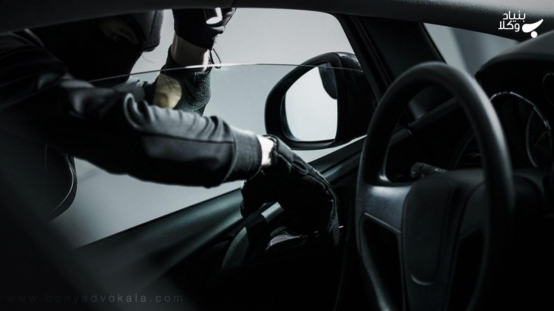 نحوه پیگیری سرقت خودرو
