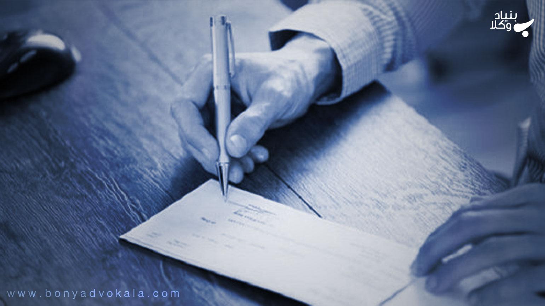 چک و انواع راههای قانونی اقدام (حقوقی/کیفری/ثبتی)