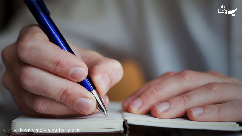 تنفیذ وصیت نامه و آثار و شرایط آن