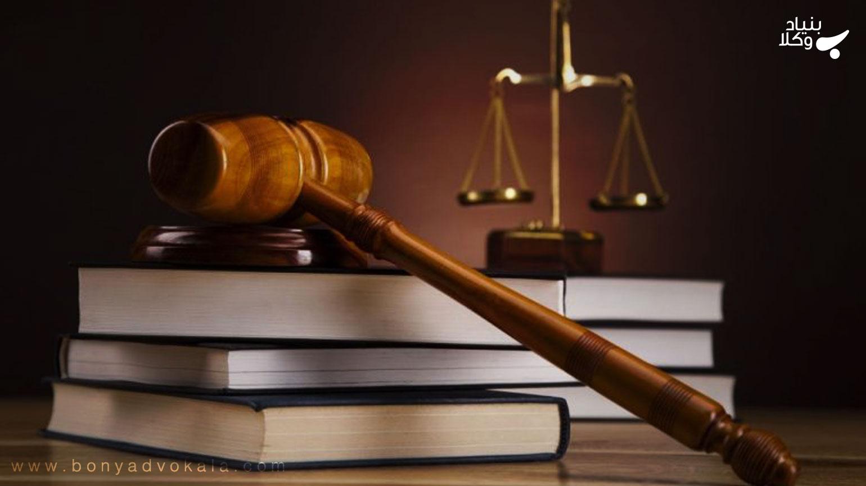 چگونگی تبدیل پرونده کیفری و حقوقی