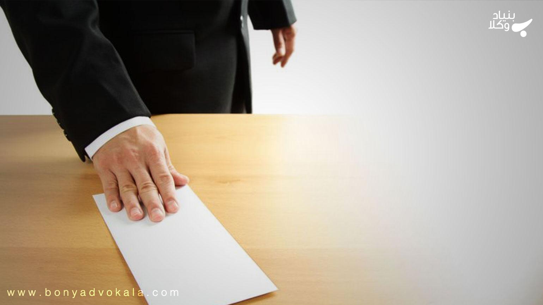 استعفای مدیر عامل در شرکت های سهامی چگونه است؟