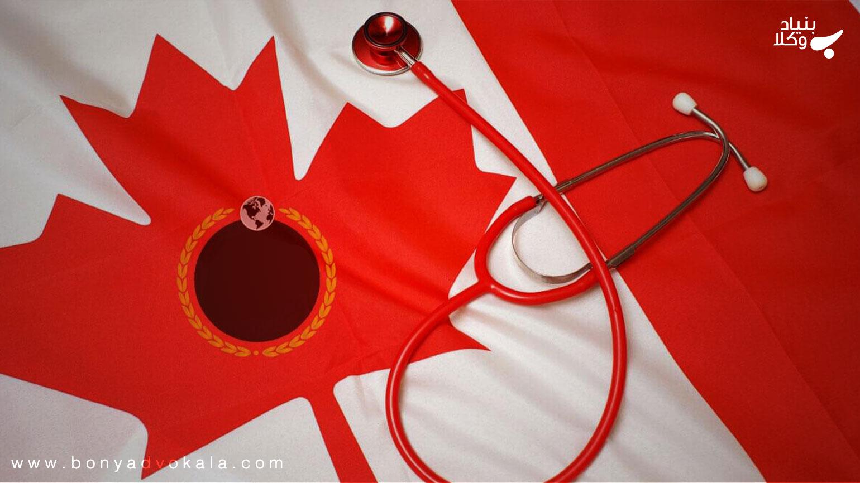 آیا در کانادا به بیمه سلامت خصوصی نیاز خواهم داشت؟