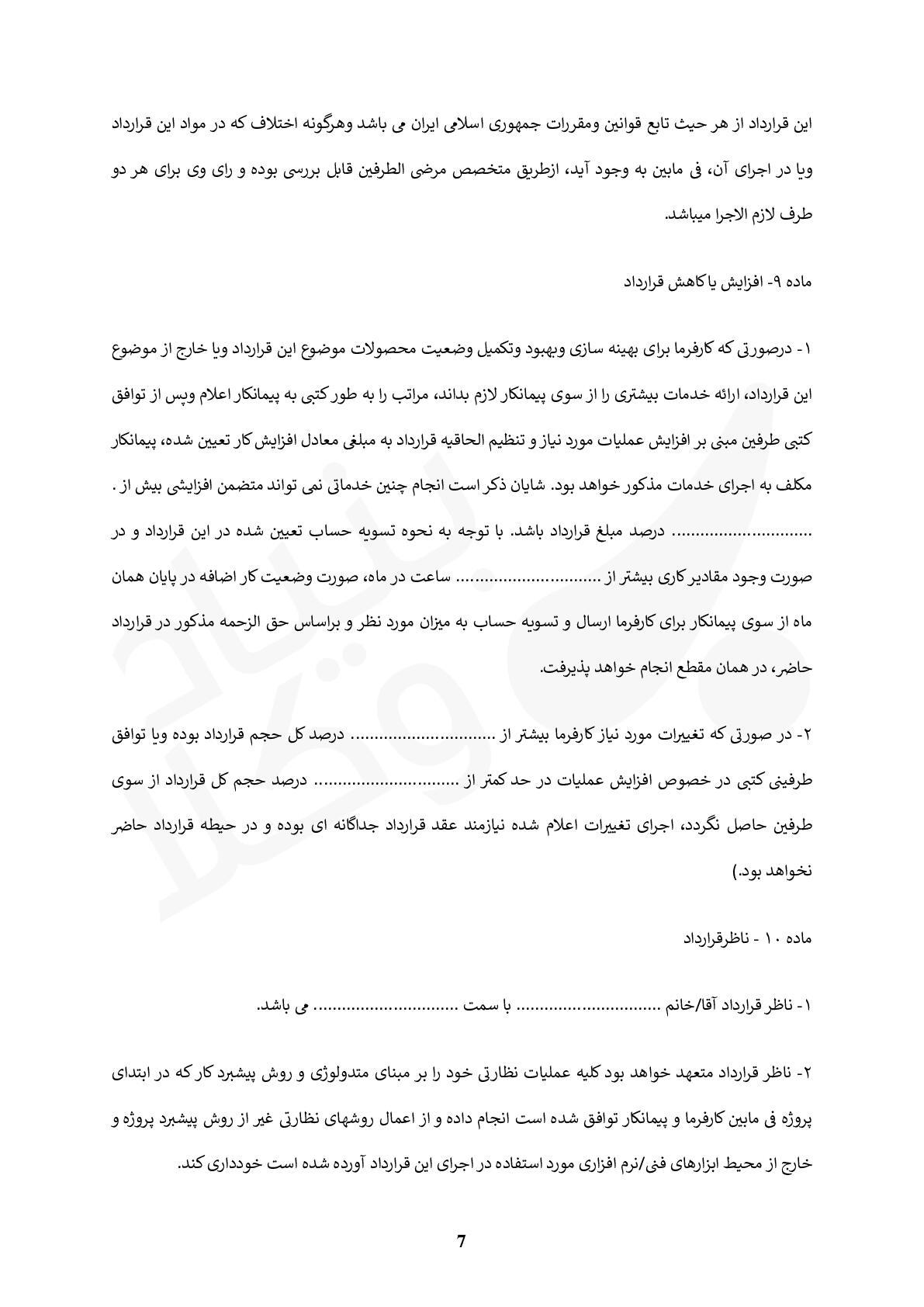 قرارداد فروش خدمات نرم افزاری