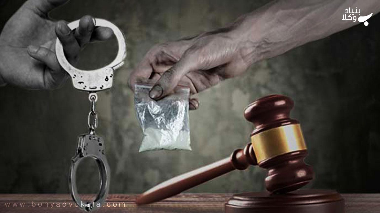چرا باید برای جرایم مواد مخدر به وکیل دادگستری مراجعه نماییم؟