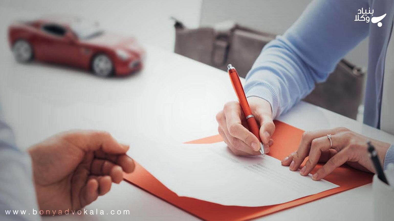 اقدامات پیش از تنظیم مبایعه نامه خودرو