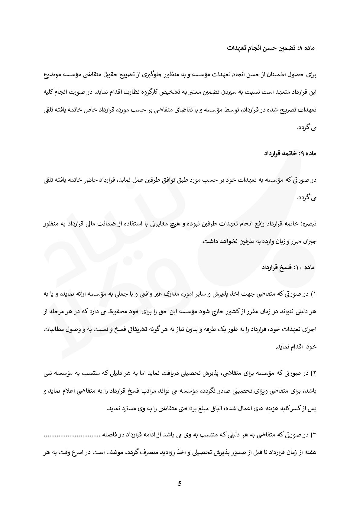 قرارداد خدمات اعزام دانشجو به خارج از کشور