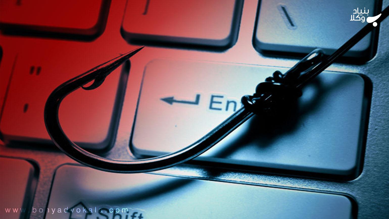 سرقت رایانه ای یا فیشینگ چیست؟