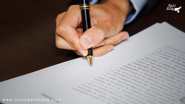 قرارداد رهن؛ بایدها و نبایدها