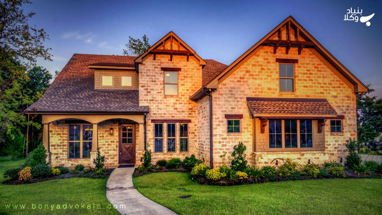 مراحل خرید خانه در کانادا