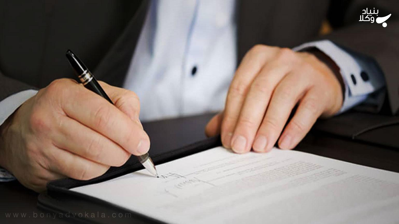 بررسی عقد خارج لازم در وکالت بلاعزل