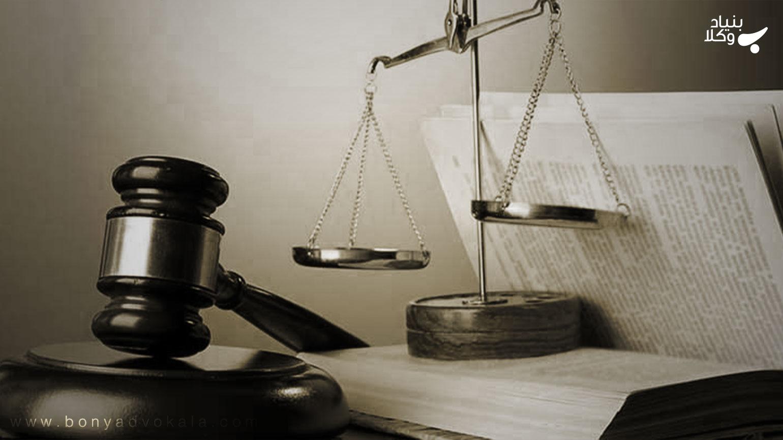 شکایت از پدر از نگاه قانون