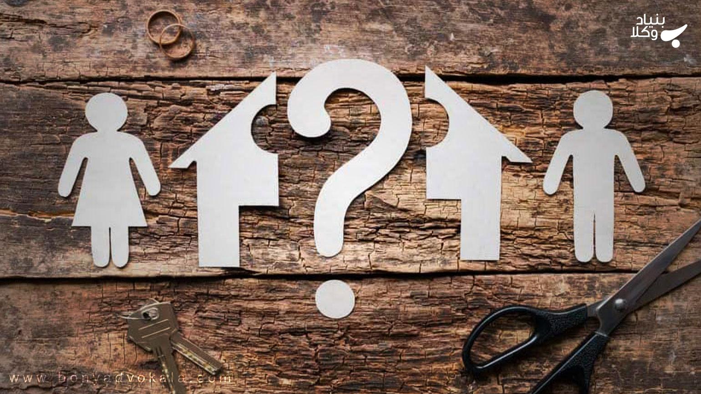 آیا در طلاق توافقی امکان تعلق نصف اموال مرد به زن وجود دارد؟