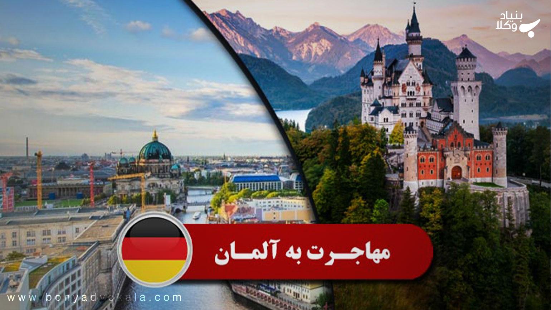 روشهای مهاجرت قانونی به کشور آلمان: بخش دوم