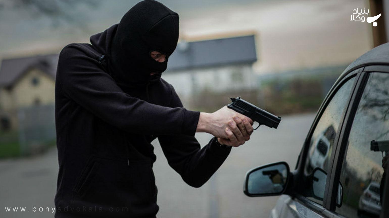 سرقت مسلحانه و مجازات انواع مختلف آن