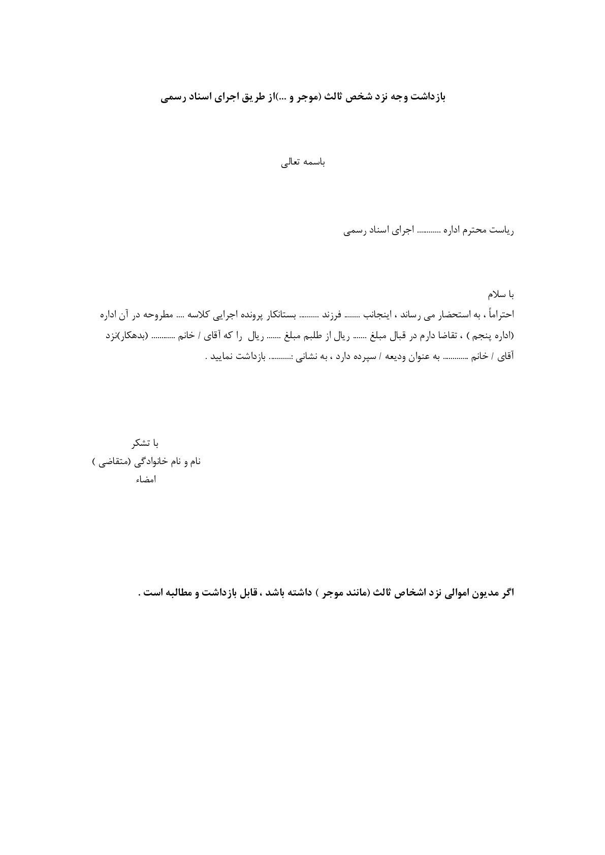 بازداشت وجه نزد شخص ثالث (موجر و ...)از طریق اجرای اسناد رسمی