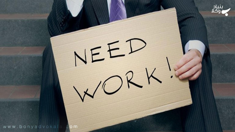 جدول بیمه بیکاری سال ۹۹ و ۹۸ – انواع بیمه بیکاری چیست؟