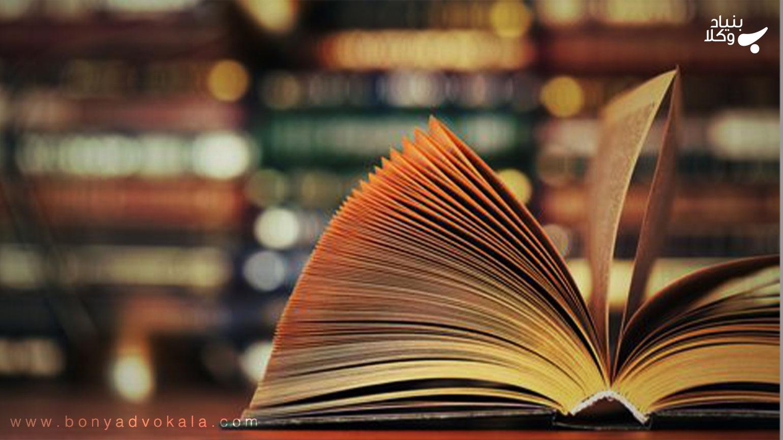 تقابل حق مؤلف و نظم عمومی