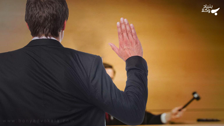 علل تجدید جلسه ادای سوگند و موارد آن