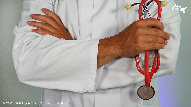 قوانین مربوط به امور و جرایم پزشکی