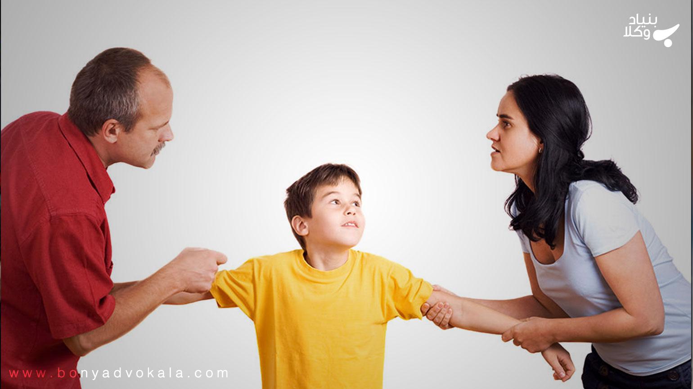 حضانت فرزندان بعد از طلاق زوجین