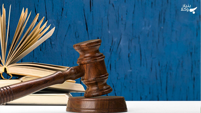 بررسی شرط داوری و مزایای آن