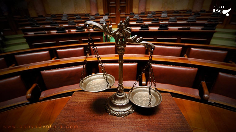 صلاحیت دادگاه ها در قانون آیین دادرسی مدنی