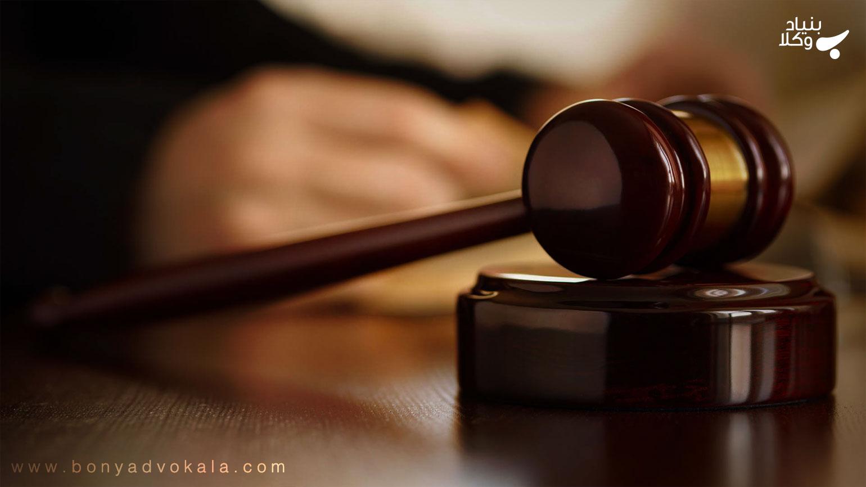 استقلال کانون وکلای دادگستری و وکیل مستقل؛ بهانه یا ضرورت ؟!