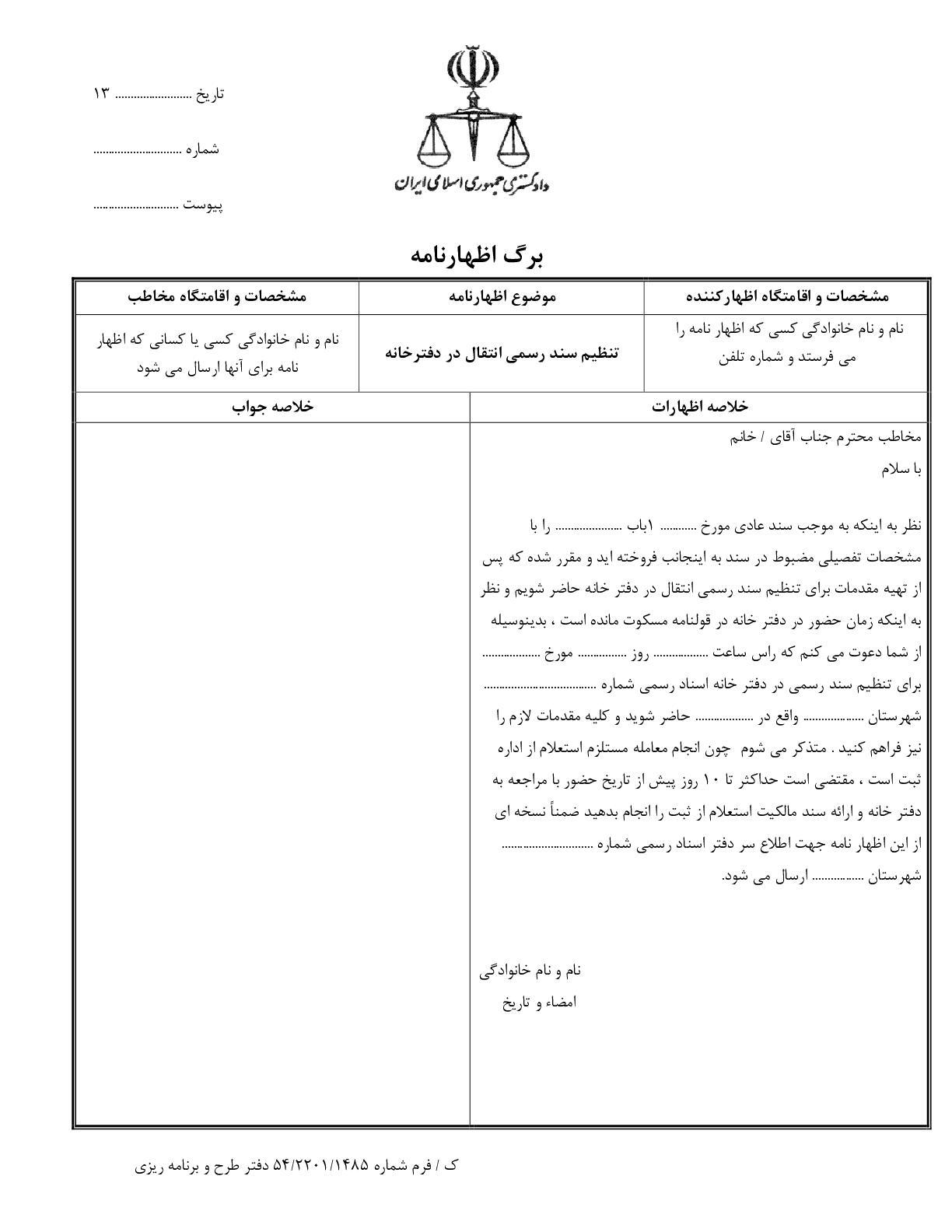 تنظیم سند رسمی انتقال در دفتر خانه