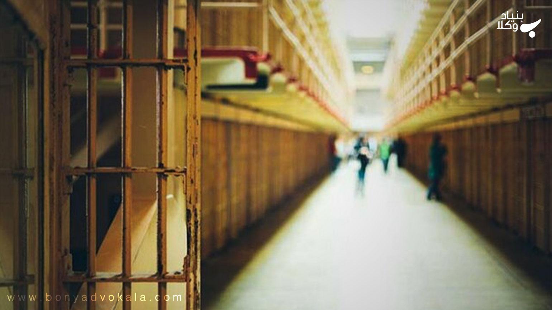 بررسی حقوق متهمین در بازداشتگاه