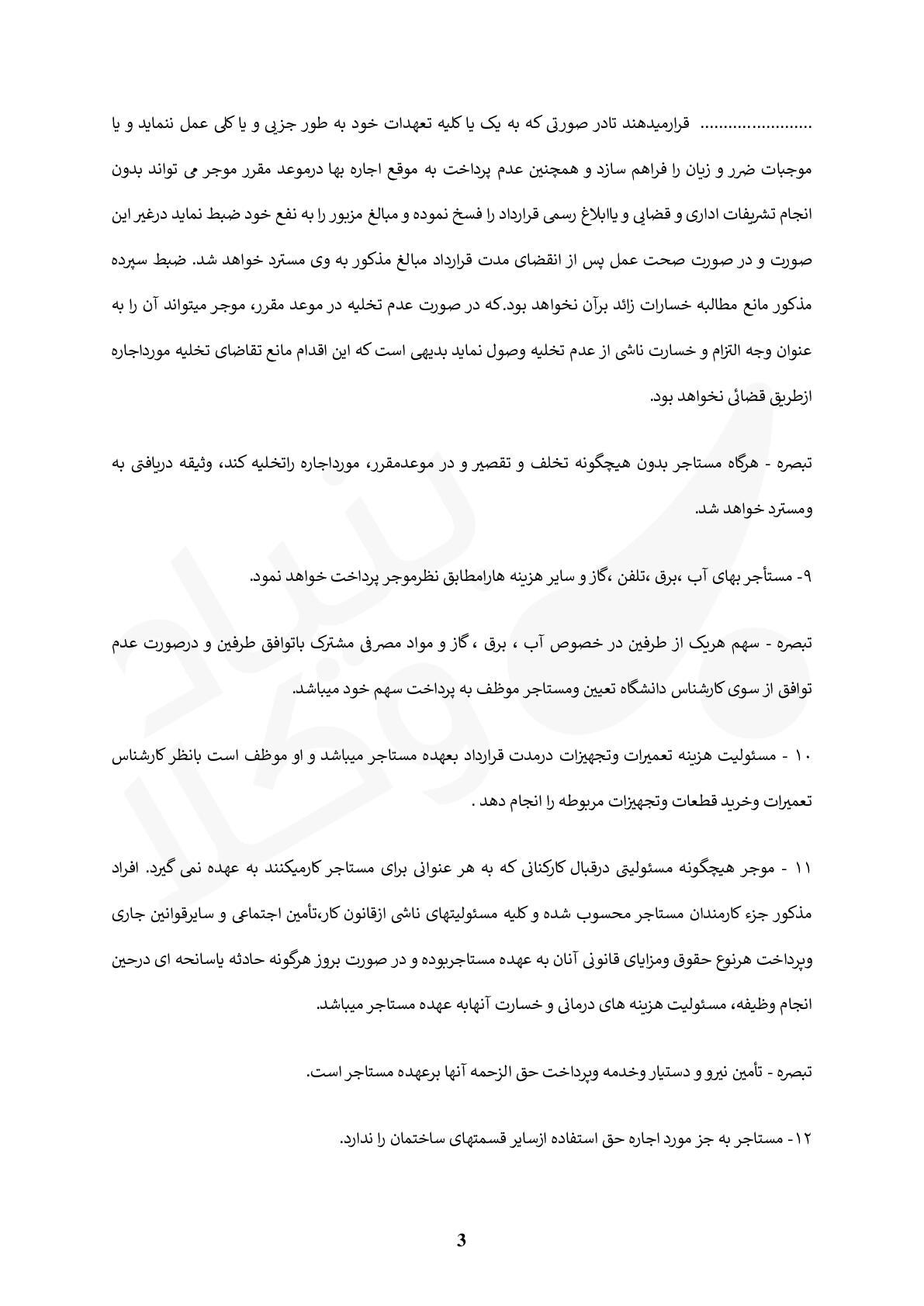 قرارداد اجاره ملک تجاری - مغازه