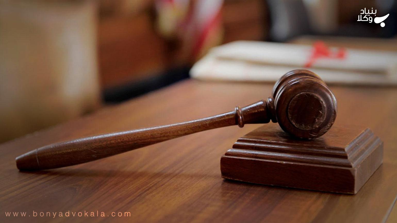 حکم موت فرضی و شرایط صدور آن